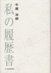 書籍 私の履歴書 牛尾治朗 日本経済新聞社