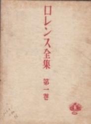 書籍 ロレンス全集 第1巻 三笠書房