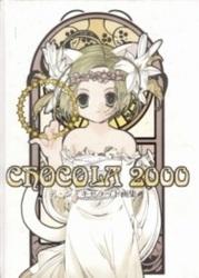 書籍 デ・ジ・キャラット画集 Chocola 2000 外箱欠品