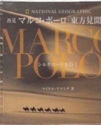 書籍 再見 マルコ・ポーロ 東方見聞録 日経ナショナルジオグラフィック社