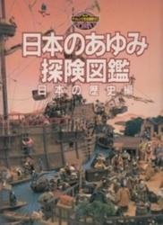 書籍 第2巻 日本の歴史編 日本のあゆみ探検図鑑 福武書店