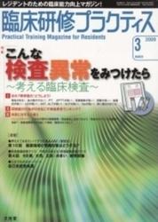 雑誌 臨床研修プラクティス 2009年3月号 特集 こんな検査異常をみつけたら 文光堂
