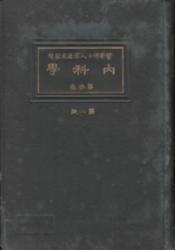 書籍 内科学 第3巻 第2版 入澤達吉 南山堂書店