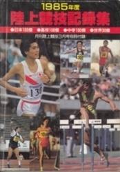 雑誌 1985年度 陸上競技記録集 月刊陸上競技編集部編