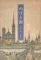 書籍 西洋古都 安野光雅 岩崎書店