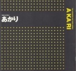 書籍 あかり 日本人とすまい リビング・デザイナセンター
