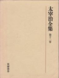 書籍 太宰治全集 第12巻 太宰治 筑摩書房