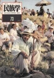 雑誌 季刊 民族学 73 国立民族学博物館監修 千里文化財団
