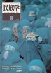 雑誌 季刊 民族学 81 国立民族学博物館監修 千里文化財団