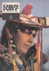 雑誌 季刊 民族学 87 国立民族学博物館監修 千里文化財団