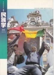 雑誌 季刊 民族学 101 国立民族学博物館監修 千里文化財団