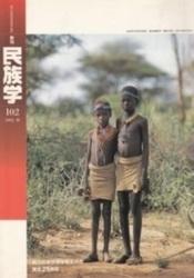 雑誌 季刊 民族学 102 国立民族学博物館監修 千里文化財団