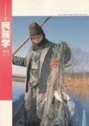 雑誌 季刊 民族学 104 国立民族学博物館監修 千里文化財団