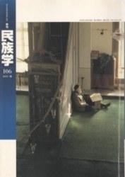 雑誌 季刊 民族学 106 国立民族学博物館監修 千里文化財団