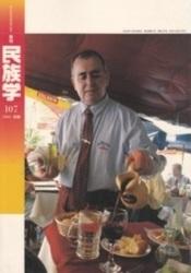 雑誌 季刊 民族学 107 国立民族学博物館監修 千里文化財団