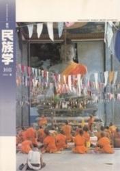 雑誌 季刊 民族学 108 国立民族学博物館監修 千里文化財団