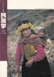 雑誌 季刊 民族学 111 国立民族学博物館監修 千里文化財団