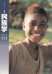 雑誌 季刊 民族学 113 国立民族学博物館協力 千里文化財団