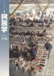 雑誌 季刊 民族学 116 国立民族学博物館協力 千里文化財団