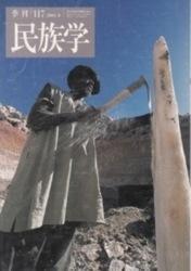 雑誌 季刊 民族学 117 国立民族学博物館協力 千里文化財団