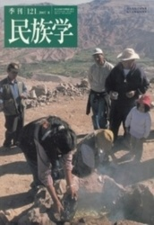 雑誌 季刊 民族学 121 国立民族学博物館協力 千里文化財団