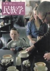 雑誌 季刊 民族学 125 国立民族学博物館協力 千里文化財団