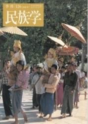雑誌 季刊 民族学 126 国立民族学博物館協力 千里文化財団