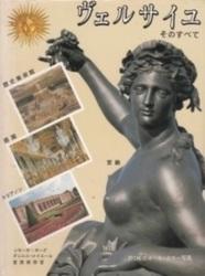 書籍 ヴェルサイユ そのすべて シモーヌ・ホーグ ダニエル・メイエール 主席保存官