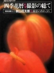 書籍 四季花暦 紅葉 撮影の総て 日本フォトコンテスト別冊 日本写真企画
