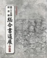書籍 第25回記念展 総合書道展 作品集 日本書道協会
