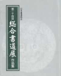 書籍 第24回 総合書道展 作品集 日本書道協会