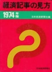 書籍 1974年版 経済記事の見方 日本経済新聞社編 日本経済新聞社