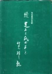 書籍 支社長の日記 続 足あと爪のあと 江見練太郎