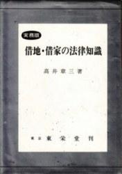 書籍 実務版 借地・借家の法律知識 高井章三 東栄堂