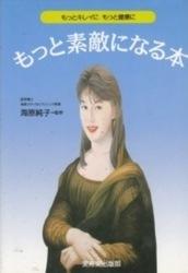 書籍 もっとキレイにもっと健康に もっと素敵になる本 海原純子 美寿実出版部