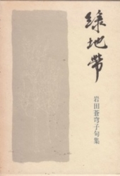 書籍 句集 緑地帯 岩田蒼穹子 卯辰山文庫