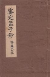 書籍 審定孟子抄 瀧川免太郎編 金港堂書籍