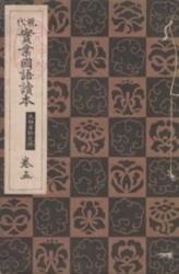 書籍 現代実業国語読本 巻五 文部省検定済 東京開成館