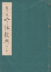 書籍 国吟流 吟詠教典 大日本詩吟国吟会本部