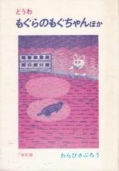 書籍 どうわ もぐらのもぐちゃん ほか わらびさぶろう 東京学芸館