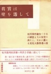 書籍 写真は壁を透して 松川事件文集 月曜書房