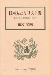 書籍 日本人とキリスト教 キリスト教講座1995 隅谷三喜男 代田教会