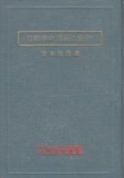 書籍 自動車の運転と免許 宮本晃男 入門百科叢書