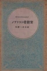 書籍 背教者ジウリアノ メレジユコウフスキイ 春陽堂