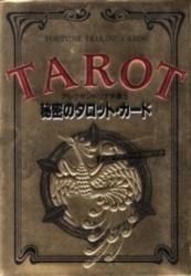書籍 TAROT 秘密のタロット・カード オリジナルカード78枚付き 西東社