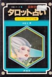書籍 幸運シリーズ 7 タロット占い オリジナルカードつき 木星王 西東社