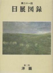 書籍 第21回 日展図録 第二科 洋画