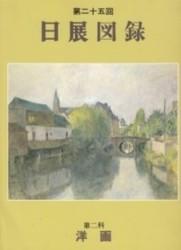 書籍 第25回 日展図録 第二科 洋画