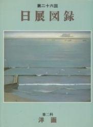 書籍 第26回 日展図録 第二科 洋画