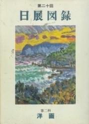 書籍 第20回 日展図録 第二科 洋画